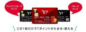 Yahoo! JAPANカードのポイント還元が凄い!